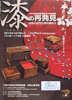 「漆の再発見」大阪大学総合学術博物館 2010年2月3日~3月30日まで