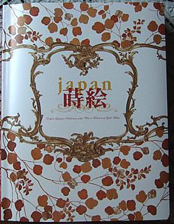 『japan 蒔絵』展 図録の表紙