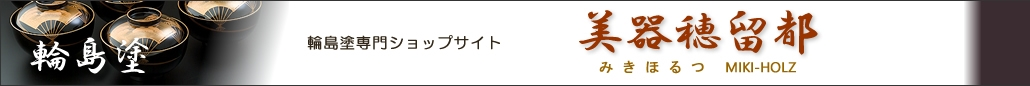 Urushi Art Wajimanuri 輪島塗専門オンラインショップ美器穂留都(みきほるつ)