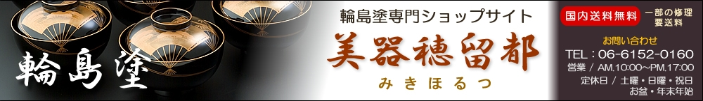 輪島塗オンラインショップ美器穂留都(みきほるつ)-輪島塗の専門ショップサイト-