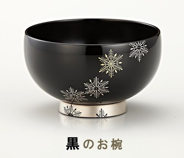 輪島塗 汁椀 スノークリスタル蒔絵 黒-単品購入ページへ