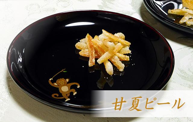 """<p class=""""i95"""">溜塗りの銘々皿申蒔絵に甘夏ピールを盛ってみました。</p>"""