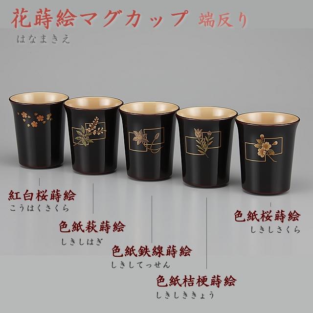// 輪島塗 マグカップ 花蒔絵 外溜内白 端反り形
