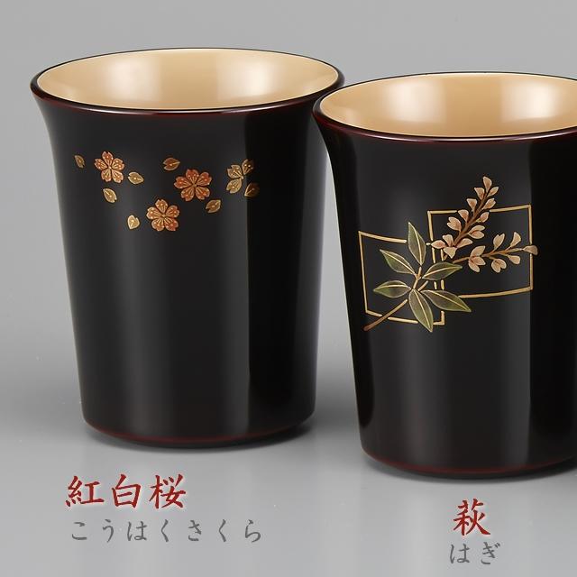 (左)紅白桜蒔絵・(右)色紙萩蒔絵 // 輪島塗 マグカップ 花蒔絵 外溜内白 端反り形