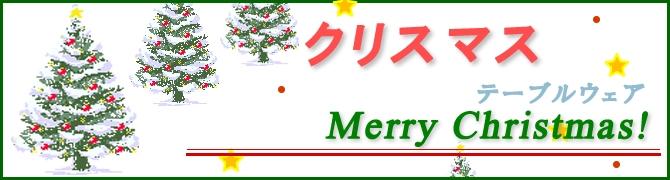 輪島塗のクリスマスプレゼント・輪島塗のクリスマステーブルウェア