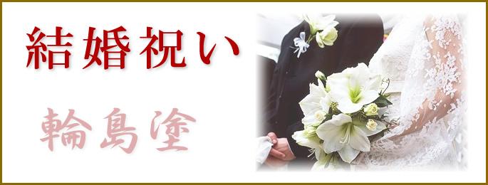 結婚祝いの輪島塗