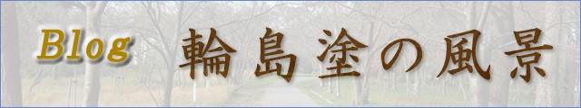 美器穂留都(みきほるつ)のブログ/ブログ:輪島塗の風景