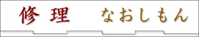 輪島塗・漆器の修理 (なおしもん)