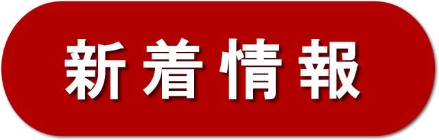 新着情報・履歴-輪島塗オンラインショップ美器穂留都(みきほるつ)
