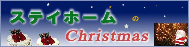 輪島塗 ステイホームでクリスマス 2020年
