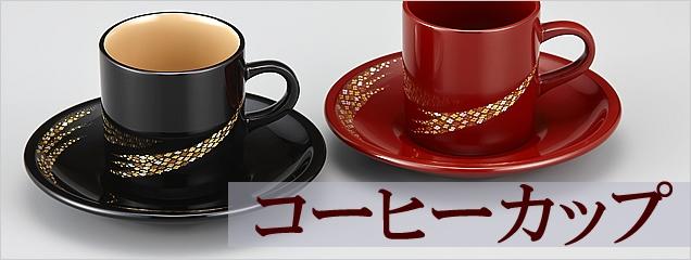 還暦祝いに輪島塗のコーヒーカップ
