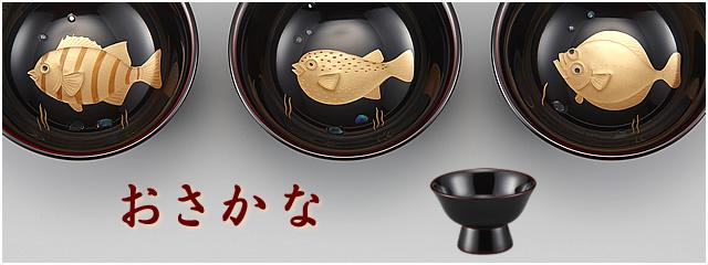 輪島塗 ぐい呑み おさかな蒔絵・魚蒔絵