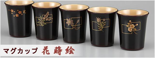 輪島塗 マグカップ 花蒔絵