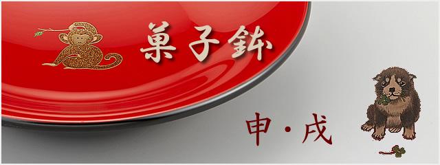 輪島塗 干支の菓子鉢 申(さる)・戌(いぬ)、犬