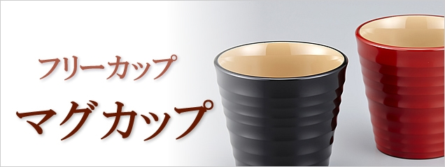 ギブト・贈り物に輪島塗のフリーカップ・マグカップ