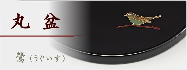 輪島塗 干支の丸盆 鶯(うぐいす)