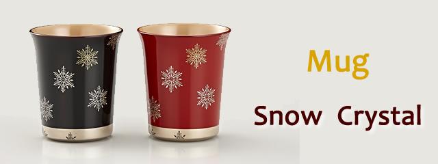 マグカップ スノークリスタル蒔絵、3色