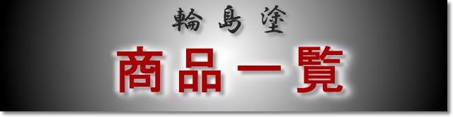 商品一覧(種類別)product urushi art wajimanuri