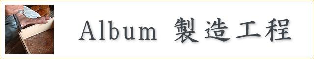 Album:輪島塗の製造工程