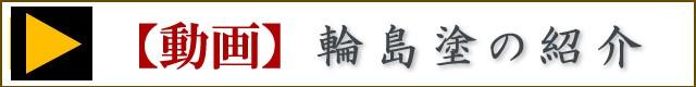 【動画】輪島塗の紹介