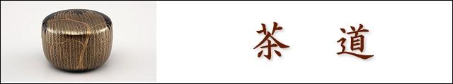 茶道の輪島塗