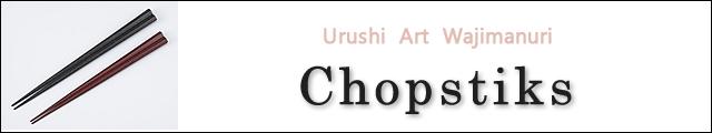 urushi art | chopstiks