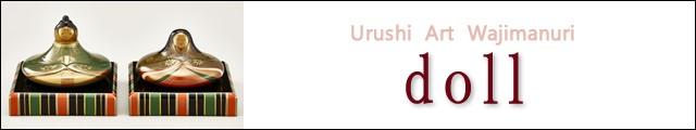 Doll , Kabuto | urushi art wajimanuri