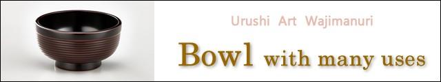 Bowl with many uses | urushi art wajimanuri