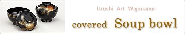 covered Soup Bowl | urushi art wajimanuri