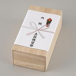 桐箱の内熨斗の画像/輪島塗オンラインショップ美器穂留都(みきほるつ)