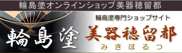 輪島塗オンラインショップ美器穂留都(みきほるつ)